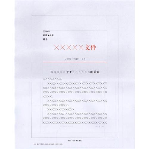 最新版2012年党政机关公文处理工作条例图片