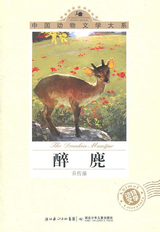 中国动物文学大系·醉麂