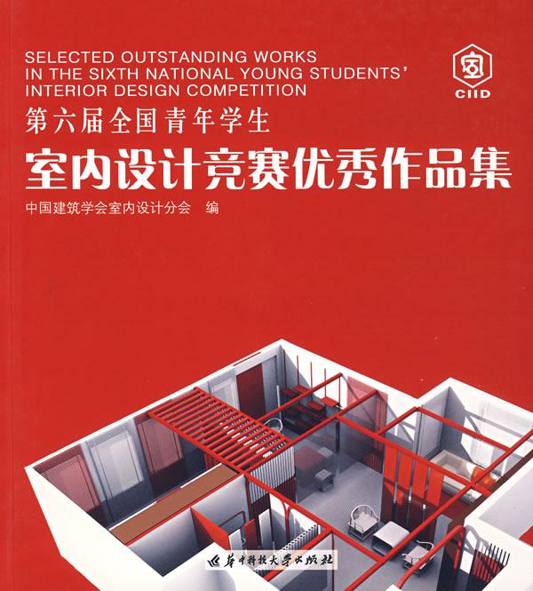 第六届全国青年学生室内设计竞赛优秀作品集