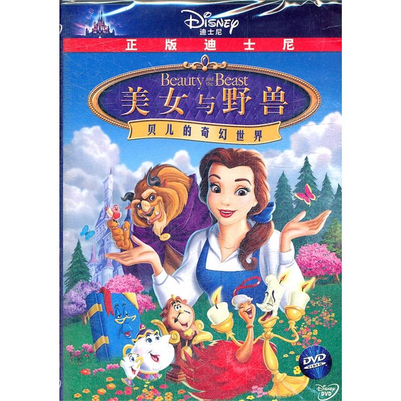 美女与野兽:贝儿的奇幻世界DVD价格 品牌