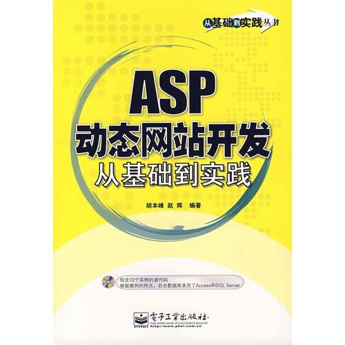 ASP 动态网站开发从基础到实践 含光盘图片