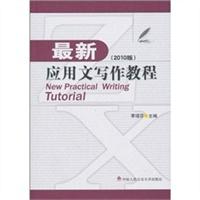*最新应用文写作教程(2010版)