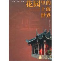 《花园里的上海世界》封面