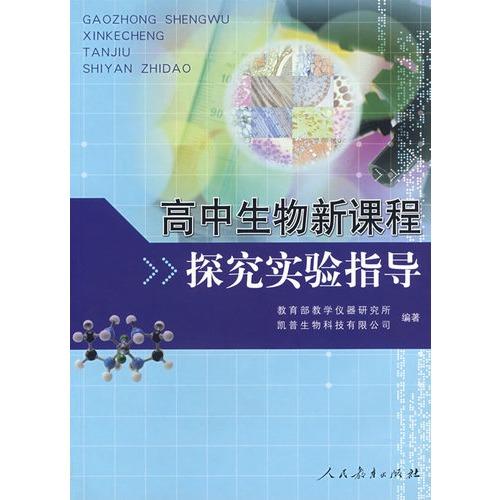 高中生物新课程-探究实验指导