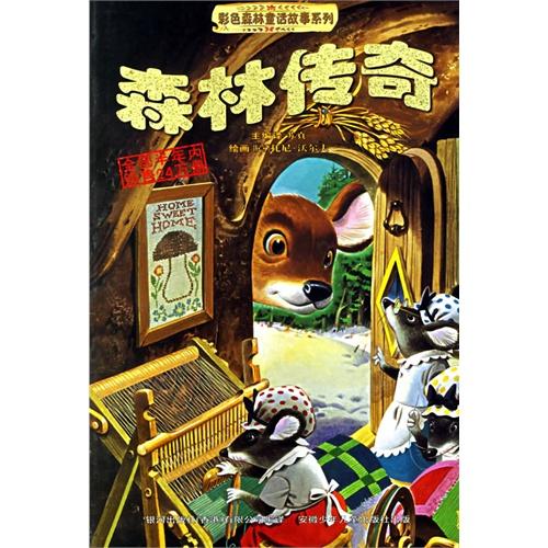 【森林传奇——彩色森林童话故事系列图片】高清图