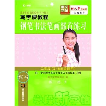 钢笔书法笔画部首练习 语文报书法版主编推荐 陈鸿书 中国硬笔书法
