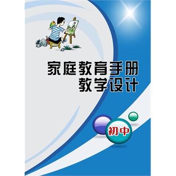 家庭教育手册教学设计(初中)(电子书)