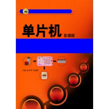 00 单片机实验与课程设计(proteus 3.