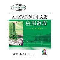 AutoCAD2011中文版应用教程(含CD