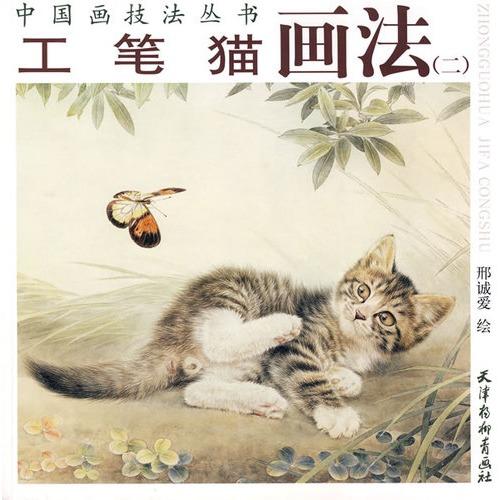 工笔猫画法(二)