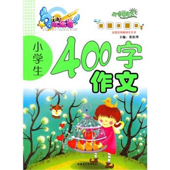 《小学生400字作文》张伯华