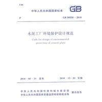 水泥工厂环境保护设计规范GB5055