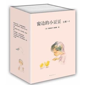 窗边的小豆豆系列(共六册)