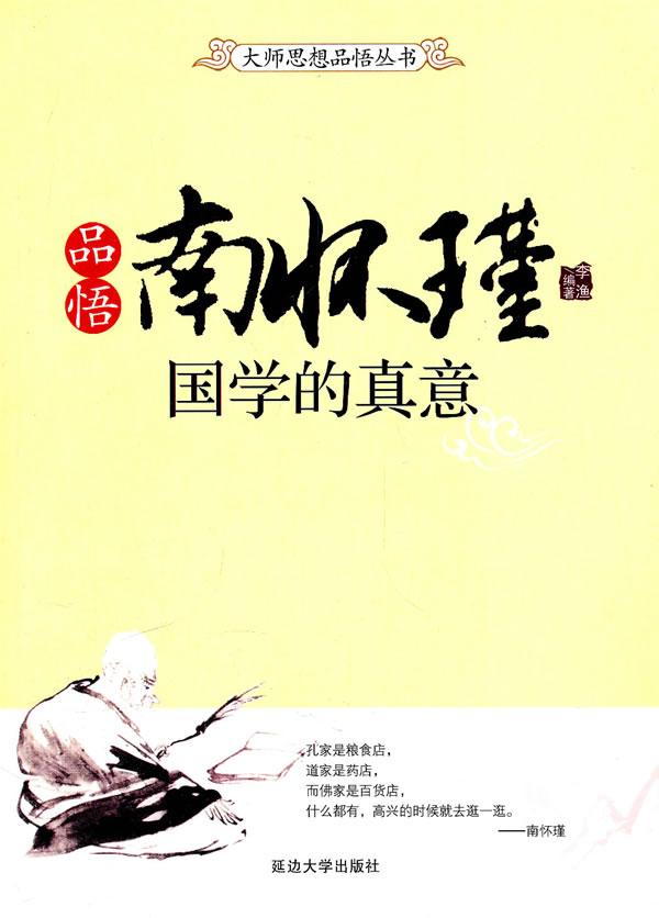 品悟南怀瑾.国学的真意下载