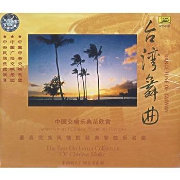中国交响乐典范欣赏-台湾舞曲(cd)