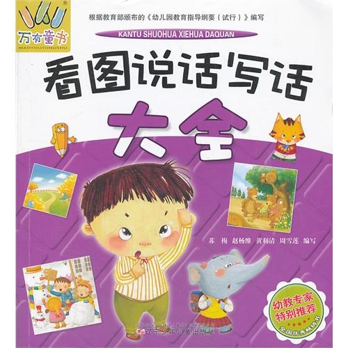 【万有童书 看图说话写话大全图片】高清图