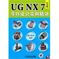 《中文版:UGNX7零件设计实例精讲》封面