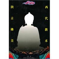 《陕西古代佛教美术》封面