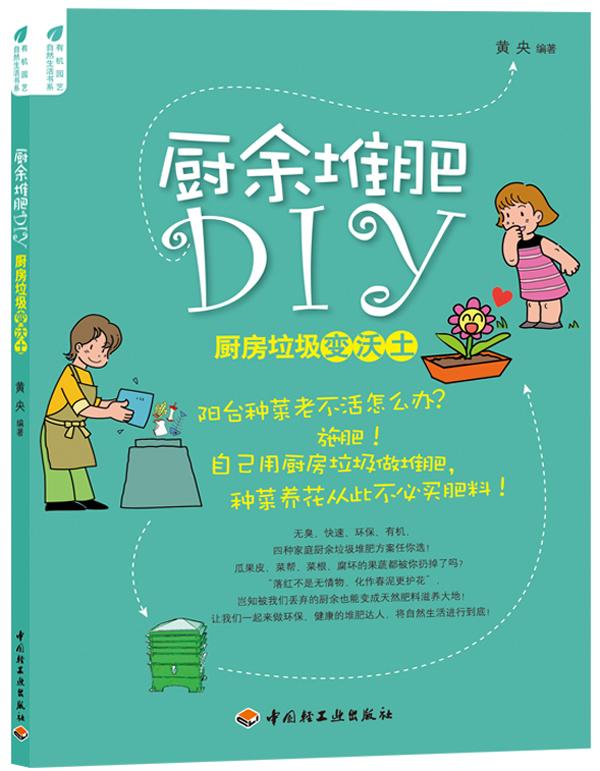 厨余堆肥diy—厨房垃圾变沃土