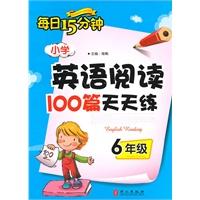 小学英语阅读100篇天天练