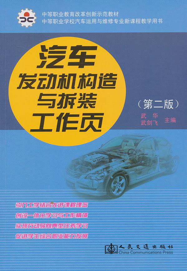 汽车发动机构造与拆装工作页(第二版)