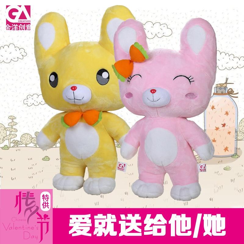 金洋创意毛绒玩具创意胡萝卜兔公仔 可爱兔子布娃娃开心兔七夕情人女