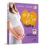 怀孕40周全程指导