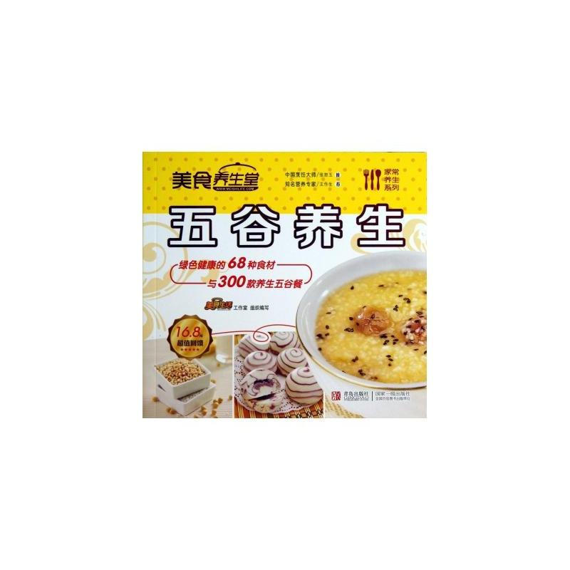 【家常养生堂(五谷养生)/美食养生系列美食生著名美食网图片