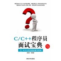 《C/C  程序员面试宝典(配光盘)》封面