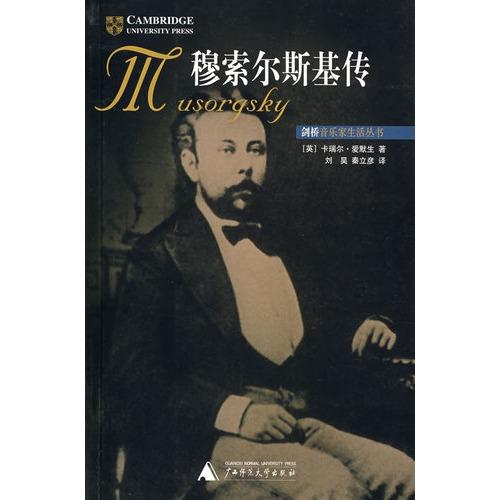 穆索尔斯基传 剑桥音乐家生活丛书