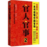 官人官事2(一本书读懂中国官场,捅破官场升迁那层纸,玩转机关中的机关)王跃文、肖仁福、于卓、祁智等领衔主打