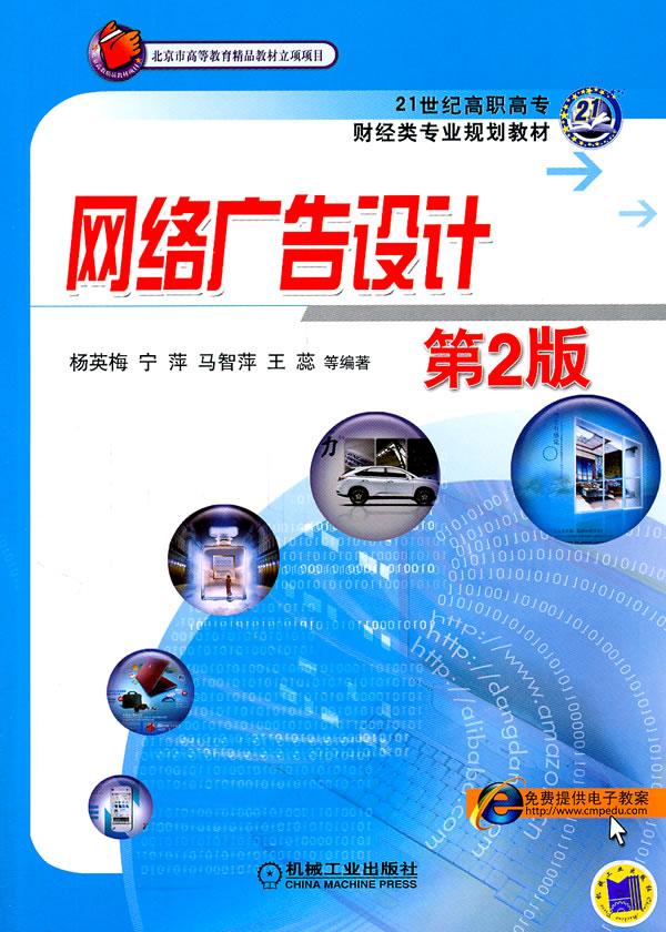 网络广告设计 第2版