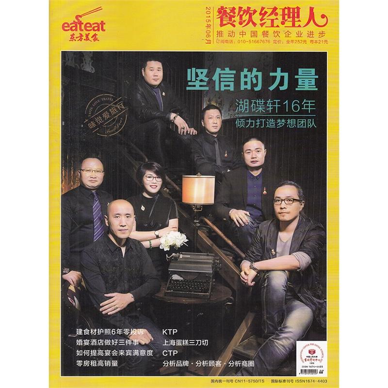 【东方杂志美食经理人美食2015年6月湖蝶轩惠州益仲恺天城餐饮图片