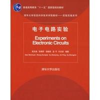 电子电路实验