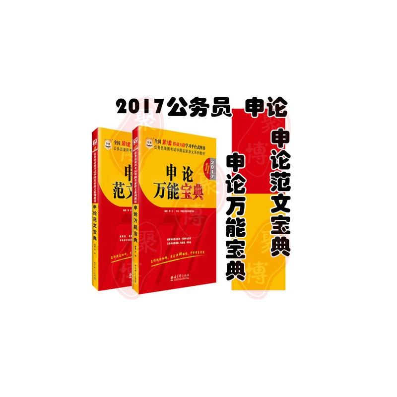 【华中师范大学 启政2015教师资格证教材考试