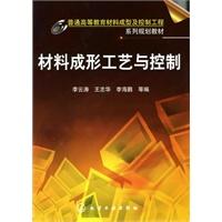 《材料成形工艺与控制(李云涛)》封面