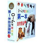 《宝宝的第一本自然图鉴》6册套装 优惠价18.2元(1.9折)