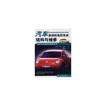 《汽车发动机电控系统结构与维修》杜津玲