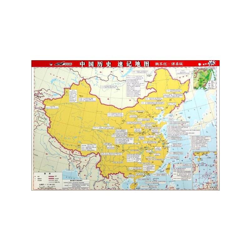 中国历史速记地图(课桌版)