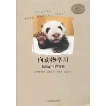 向动物学习:动物的生存智慧