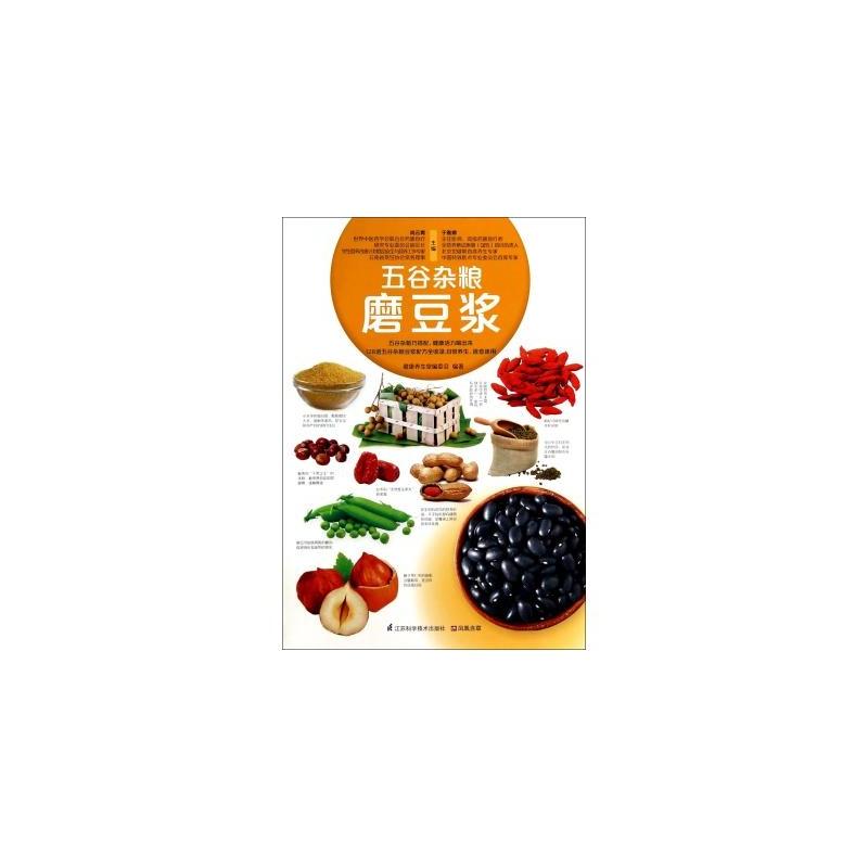 《五谷杂粮磨豆浆 尚云青//于雅婷