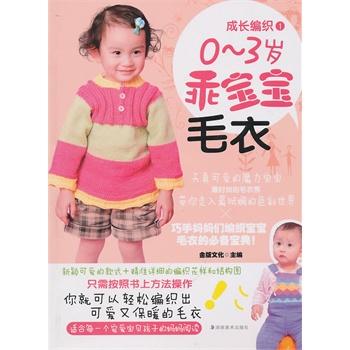 乖宝宝毛衣编织图案 /¥9.8/无/无/图书音像
