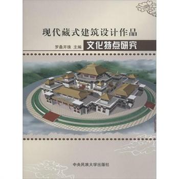 现代藏式建筑设计作品文化特点研究 罗桑开珠 主编 中央民族大学出版