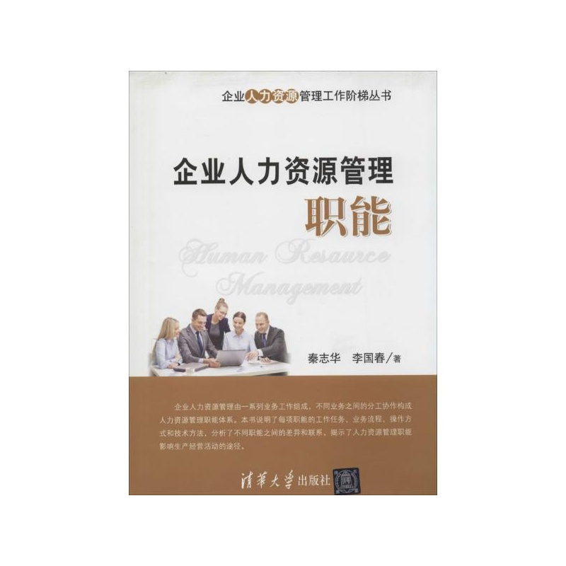 【企业人力资源管理职能 秦志华图片】高清图
