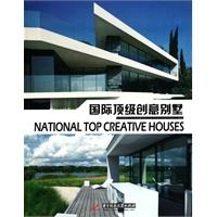《国际顶级创意别墅》封面