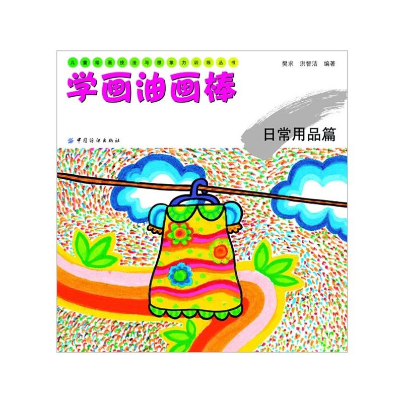 学画油画棒:日常用品篇 中国纺织(儿童绘画技法与想象力训练丛书)