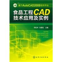 基于AutoCAD2009软件平台