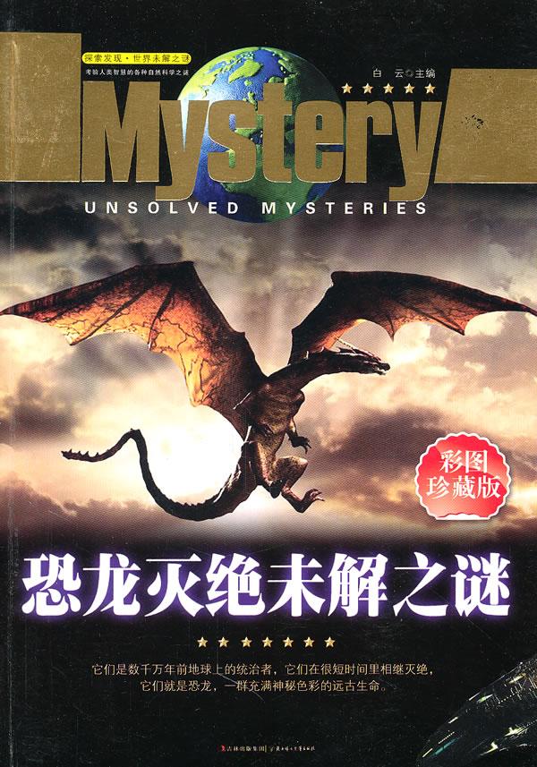 探索发现世界未解之谜--恐龙灭绝未解之谜