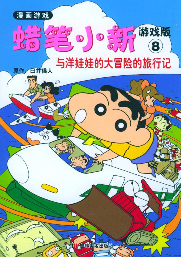 蜡笔小新游戏版8与洋娃娃的大旅行冒险记美图秀秀电影图片