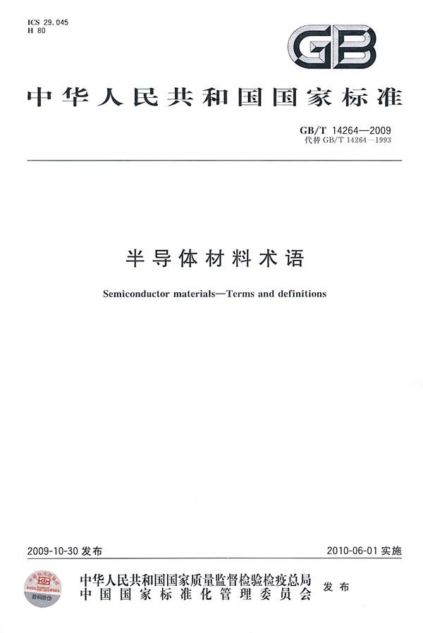 《半导体材料术语》电子书下载 - 电子书下载 - 电子书下载